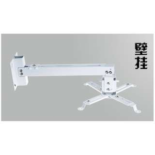 (PW01) Projector Ceiling or Wall mount with height adjustable  Whatsapp 87209646 Z8