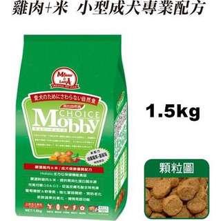 🚚 Mobby莫比自然食-小型成犬配方雞肉1.5公斤