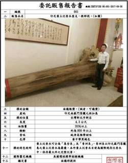 急售水沉木。原價1億,賣家急售賣掉,7折直接賣