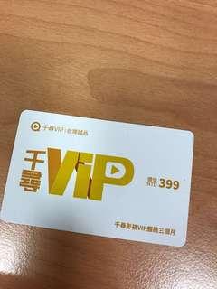 🚚 千尋影視3個月VIP卡