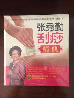 Chinese Traditional Medical Treatment - Gua Sha