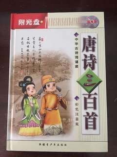320 Tang Poems Chinese Poetry Book