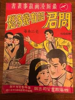 60-70年代漫畫故事叢書 問君能有幾多愁 柳依依