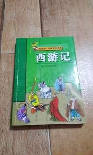 Xi you ji Chinese book