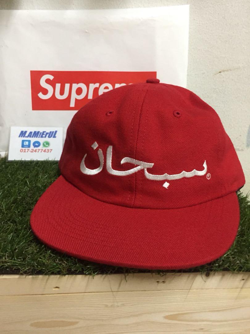 9cbe90ef011 cap supreme arabic logo
