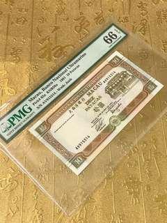 澳門大西洋銀行1991年10圓