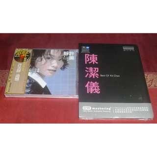 许美静 許美靜 Mavis Hee Xu Mei Jing 陳潔儀 陈洁仪 Kit Chan best cd
