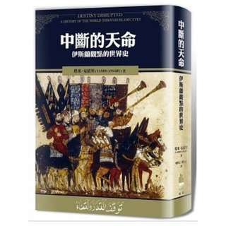 (省$44)<20170322 出版 8折訂購台版新書> 中斷的天命:伊斯蘭觀點的世界史, 原價 $217 特價 $173