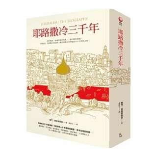 (省$40)<20130328 出版 8折訂購台版新書> 耶路撒冷三千年, 原價 $197 特價 $157