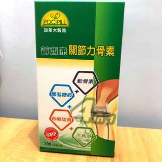 Pocipill 普西康 關節力骨素 Pocipill 4in1 Joint Health Tablets 200粒裝 增強軟骨彈性 全新正貨