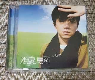 光良 - 童话 CD & DVD