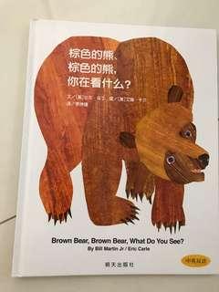 Brown Bear (Eric Carle)