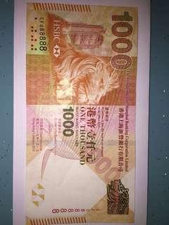 滙豐$1000 號碼0全8