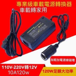 🚚 10A120W(最大適用到180W)車載點煙孔電源線轉一般插座轉換器