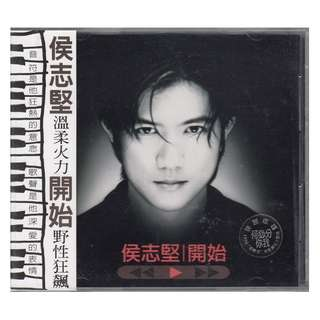 侯志坚 Hou Zhi Jian: <开始> 1996 CD (全新未拆)
