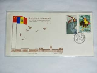 1985 Romania Exhibition