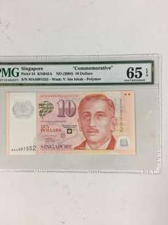 LHL $10 - 2004 Commemorative Note - PMG 65