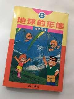 小樹苗 兒童科學 地球的形態 自然百科 兒童讀物