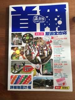 首爾旅遊書