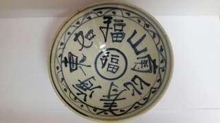 福寿碗古早