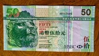 香港50元鈔票