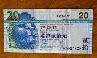 香港20元鈔票
