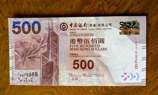 香港鈔票500元