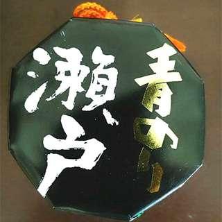日本 瀨戶紫菜醬