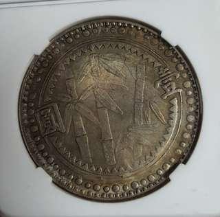 E08 - china coin