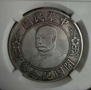 E09 - China Coin
