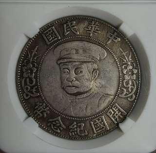 E11 - China coin