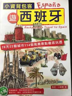 🚚 小資背包客遊西班牙