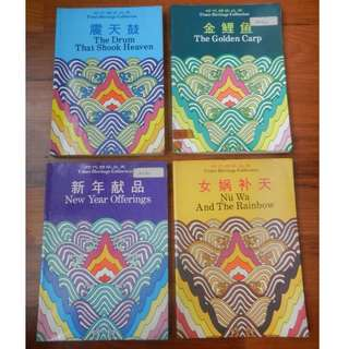 English-Chinese Bilingual Books - Times Heritage Collection