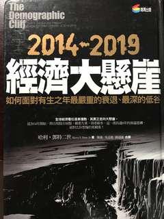 🚚 商周出版 2014-2019經濟大懸崖