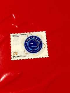 中國郵票2008-23