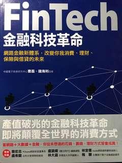 🚚 Fin Tech金融科技革命