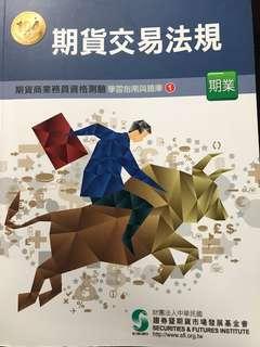 🚚 期貨交易法規-1