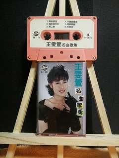 王文瑄名曲歌集: 秋的怀念, 新马版卡带