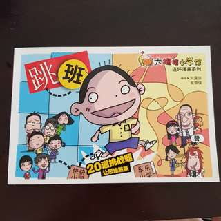 Children Chinese comics by SPH Thumbs Up