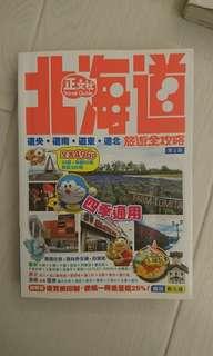 正文社 北海道旅遊書 第二版