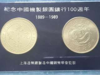 China Commemorative Silver Plated Coin Year 1989- Shanghai Mint