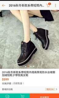 🚚 原價600全新黑色增高厚底靴
