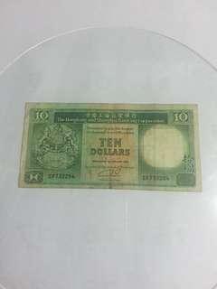 CF732204 匯豐1990年10元紙鈔