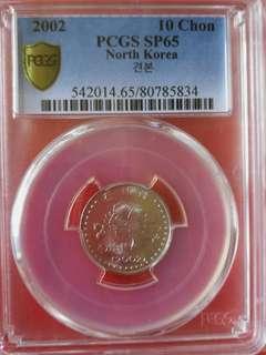 North Korea 10 chon coin  2002, specimen PCGS SP65,  rare