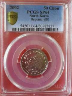 North Korea specimen coin 50 Chon,rare PCGS SP64