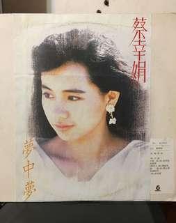 For Sharing 蔡幸娟-夢中夢。   飛碟唱片