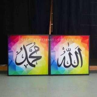 Frame Allah Muhammad