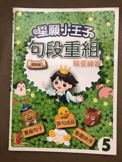 小學5年級中文補充練習(星願小王子句段重組)
