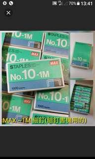 💯🆕 全部16細盒(small boxes) 日本MAX Staples 釘子No.10-1M<細釘書機用的> {生夠發HKD39.80fixed price不議價的}1000staples/每一細盒 質優耐用 做筆記本 做報告 整理資料 收納更新文件 必備之選 All brand new