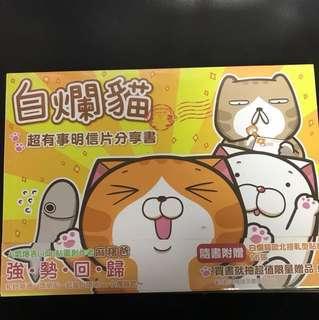 🚚 白爛貓超有事明信片分享書#畢業兩百元出清